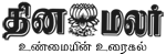Dinamalar Logo